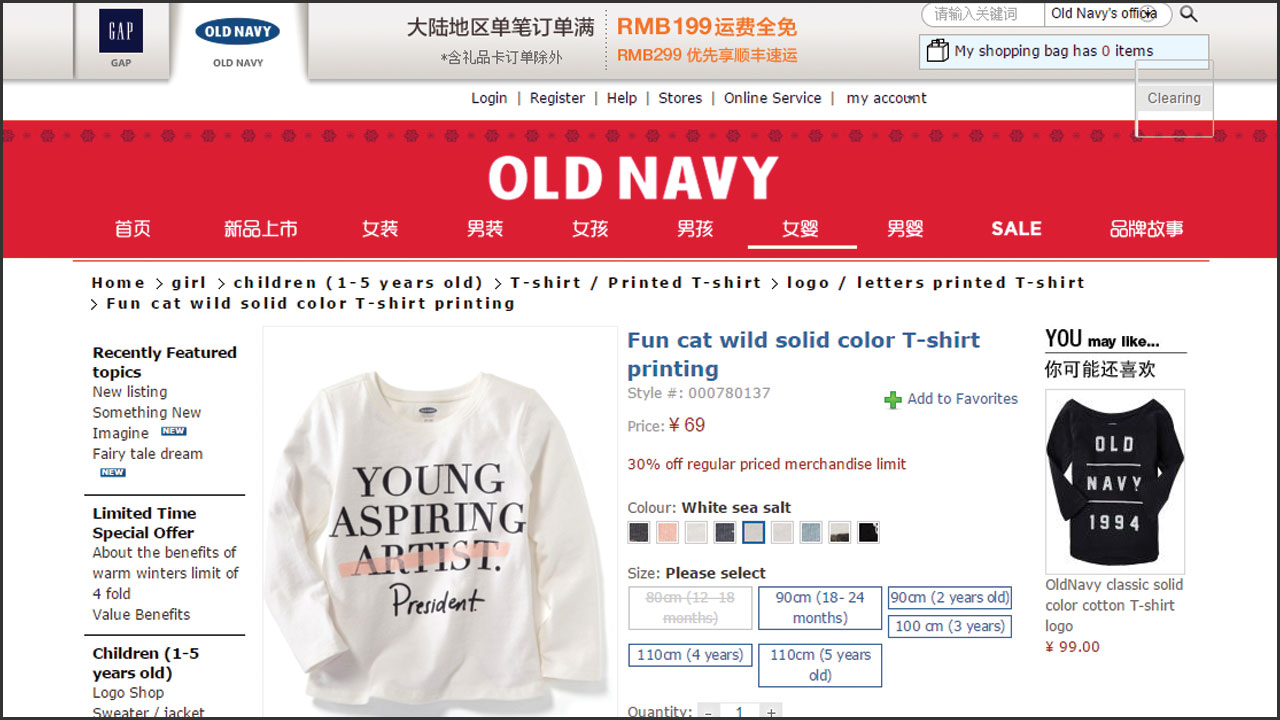 Old Navy Chinese Site